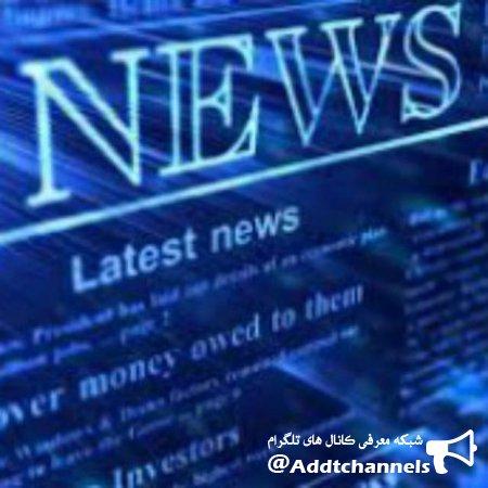 کانال اخبار