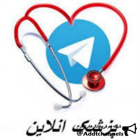 کانال پزشک انلاین