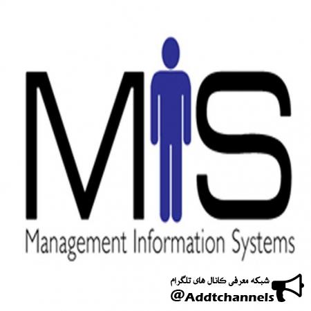 کانال سیستم های اطلاعاتی مدیران