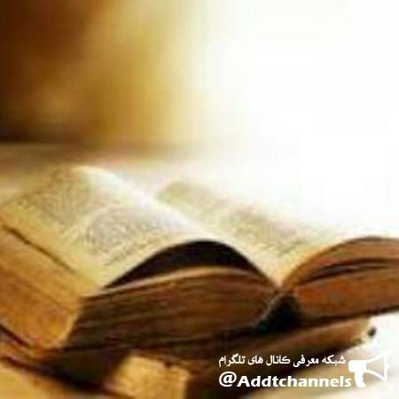 کانال معرفی کتاب