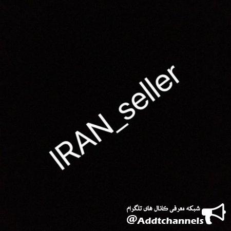 کانال IRAN_seller