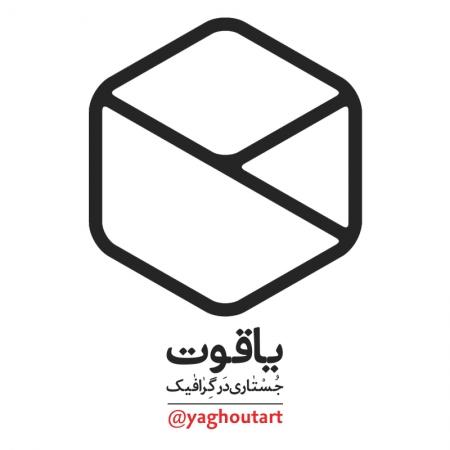 کانال یاقوت|جستاری در گرافیک