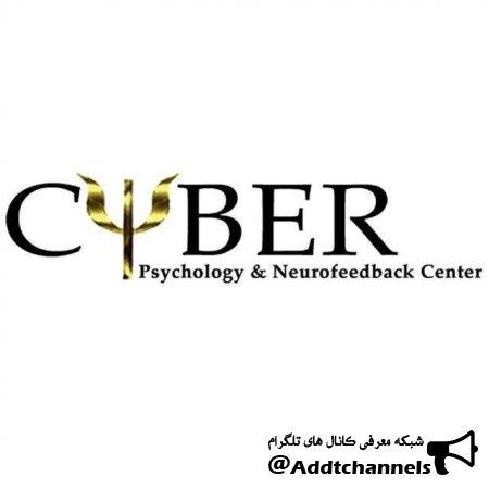 کانال مرکز روانشناسی سایبر