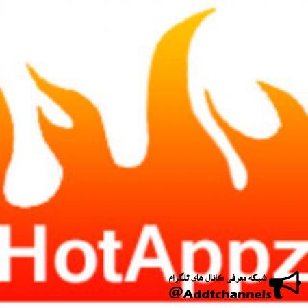 کانال HotApps