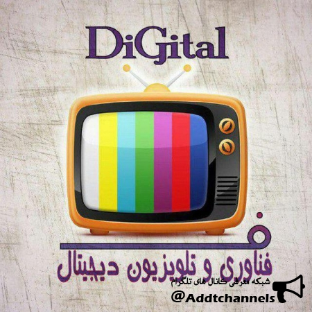 کانال فناوری و تلویزیون دیجیتال