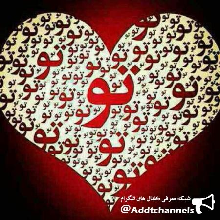 کانال تـو «دل»ـیا