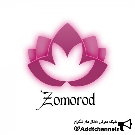 کانال zomorod beauty center