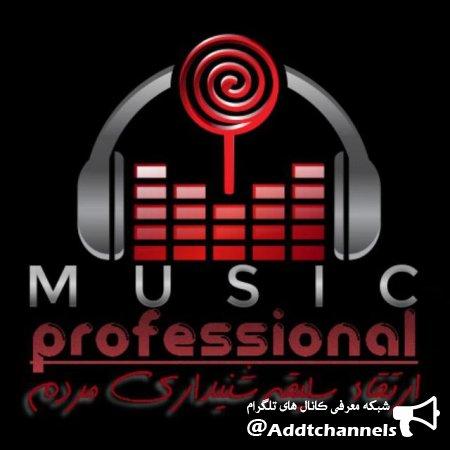 کانال موسیقی تخصصی