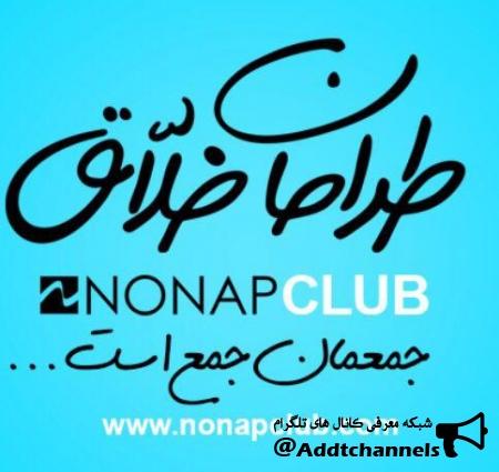 کانال باشگاه طراحان خلاق نوناپ
