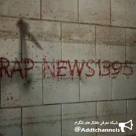 کانال rap news