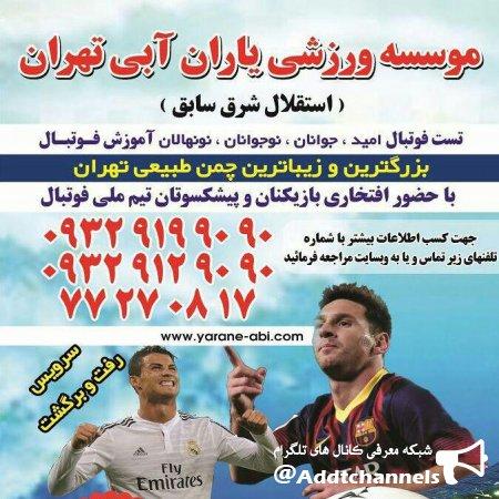 کانال باشگاه فوتبال