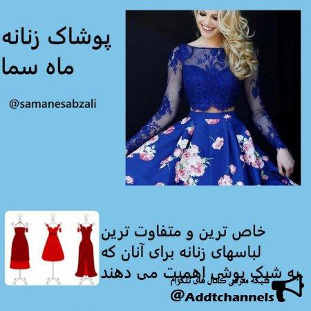 کانال فروش پوشاک زنانه ماه سما