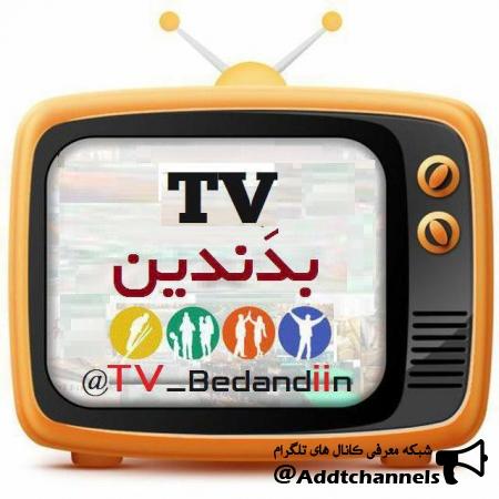 کانال تلویزیون بدَندین