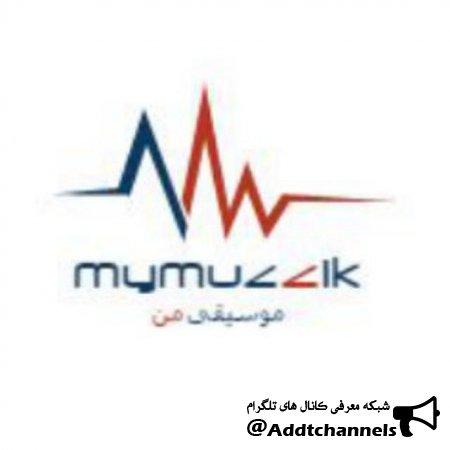 کانال موسیقی من