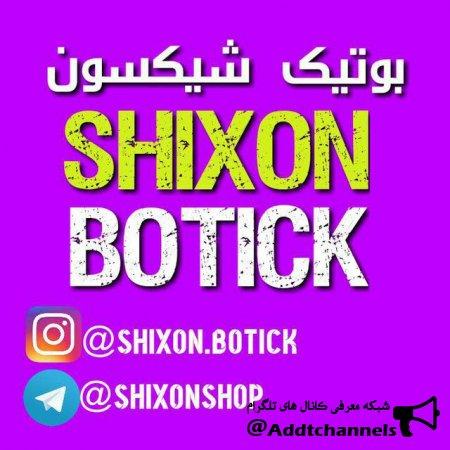 کانال Shixon