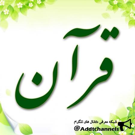 کانال ذکر قرآن