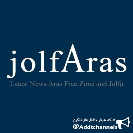 کانال پایگاه خبری تحلیلی جلفارس