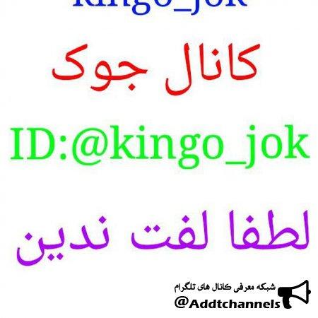 کانال kingo_jok