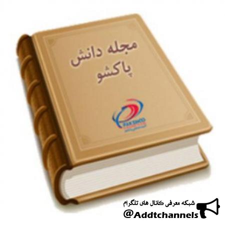 کانال مجله دانش پاکشو
