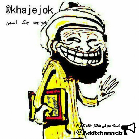 کانال خنده ی خواجه جوک الدین