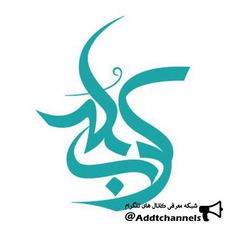 کانال دوستداران امام حسین