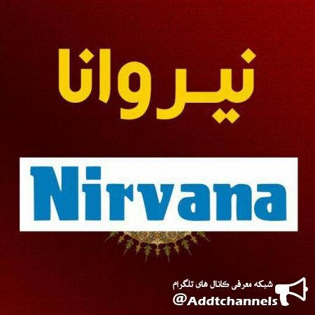 کانال مجله فرهنگ و هنر نیروانا