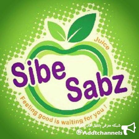 کانال مجله خانواده سیب سبز