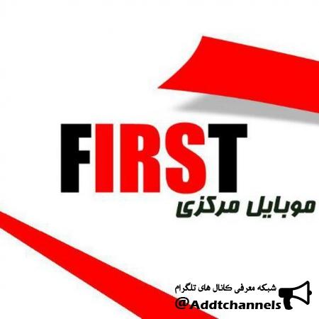 کانال موبایل مرکزی (FIRST )