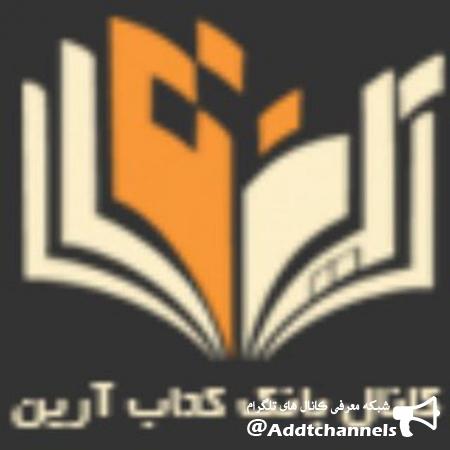 کانال رسمی بانک کتاب آرین
