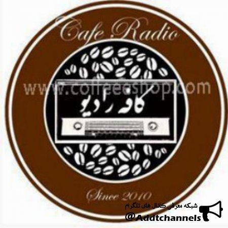 کانال کافه رادیو