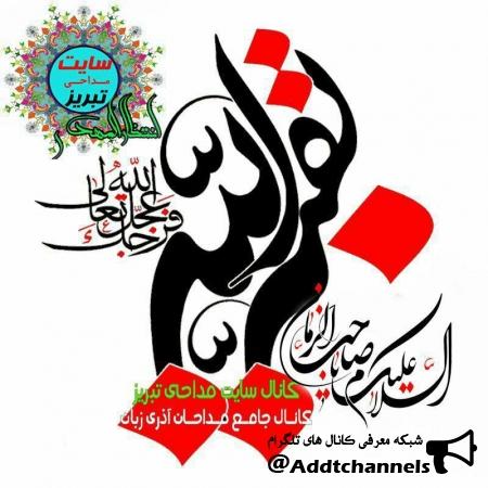 کانال سایت مداحی تبریز