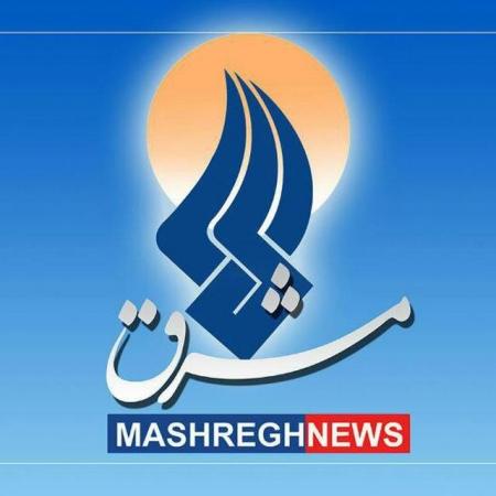 کانال مشرق نیوز | mashreghnews