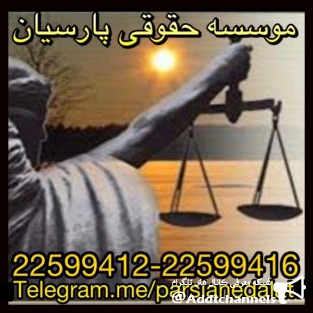 کانال موسسه حقوقی پارسیان