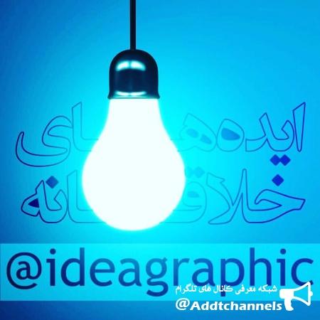 کانال ایده های خلاقانه