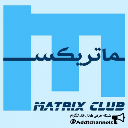 کانال Matrix Club