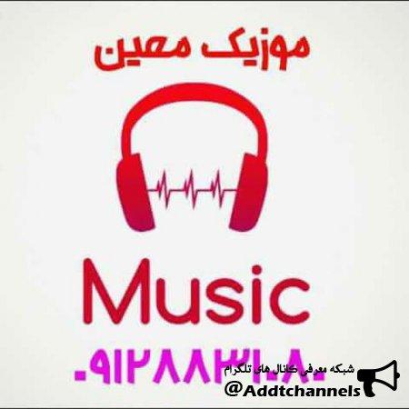 کانال موزیک معین