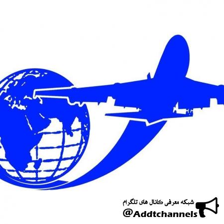 کانال خدمات مسافرت هوائی