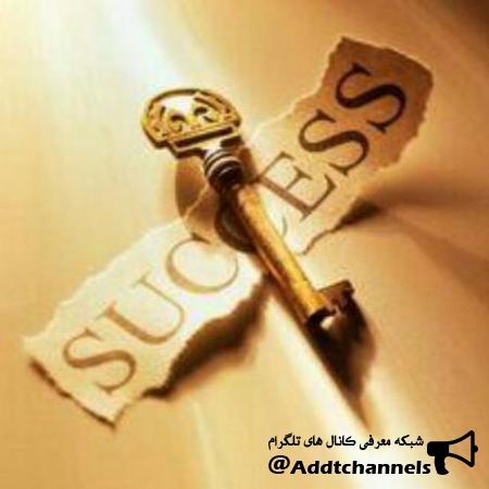کانال کلید طلایی موفقیت
