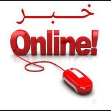 کانال خـــبر آنلاین