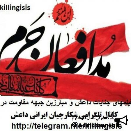 کانال شکارچیان ایرانی داعش