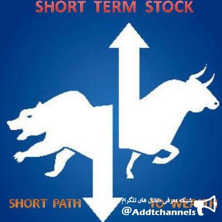 کانال سهام كوتاه مدت