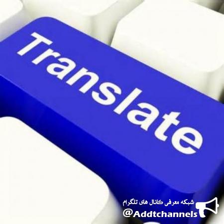 کانال مترجمین زبان انگلیسی