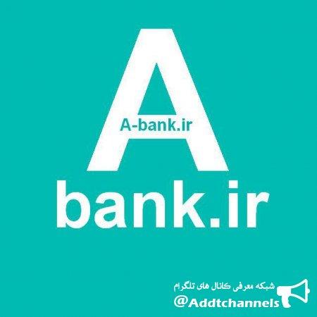 کانال سامانه یک بانک