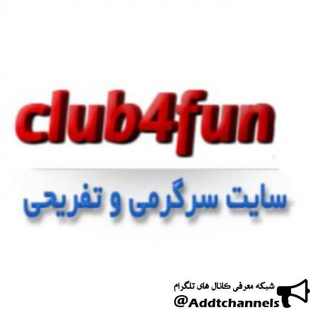 کانال club4fun