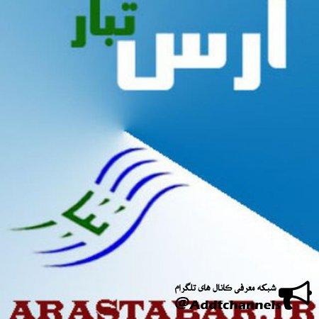 کانال ارس تبار