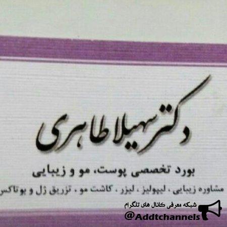 کانال دکتر سهیلا طاهری