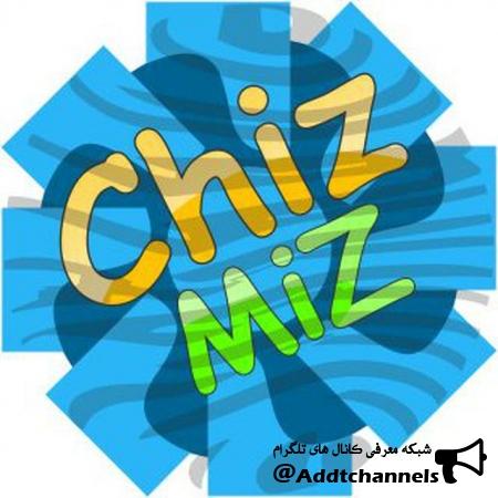 کانال chizmiz
