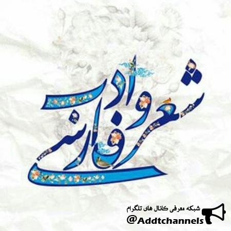 کانال شعر و ادب پارسی