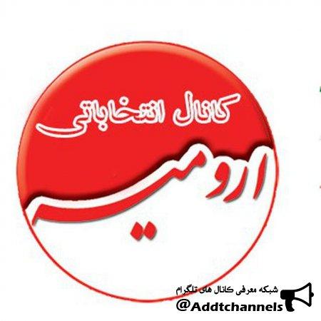 کانال آنتخابات شورای شهر ارومیه