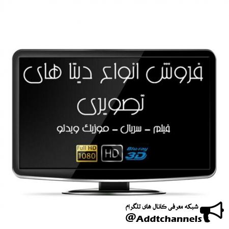کانال فروش فیلم وسریال بروی دیتا و dvd